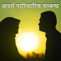 Husban/wife rights in Islam