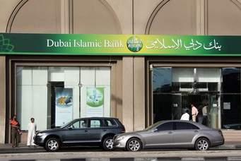 इस्लामिक बैंक